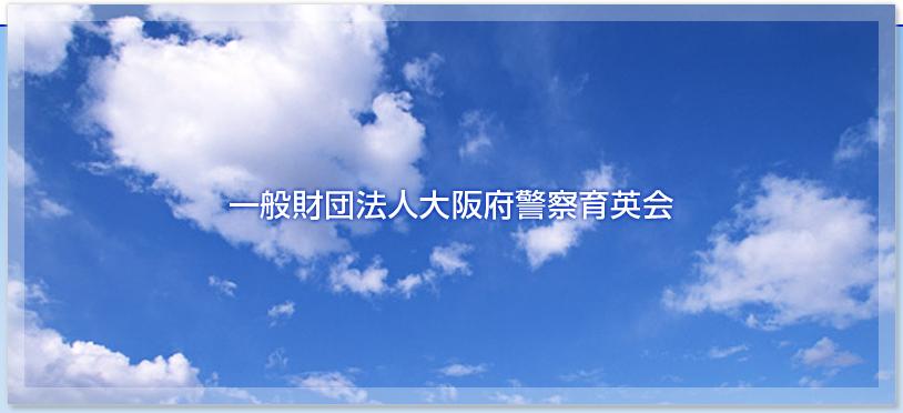 ―子どもたちの明日のために― 一般財団法人大阪府警察育英会